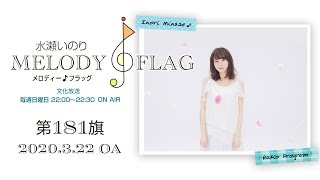 水瀬いのり MELODY FLAG 第181旗