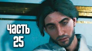 Прохождение Assassin's Creed Unity (Единство) — Часть 25: Исчерпанные возможности