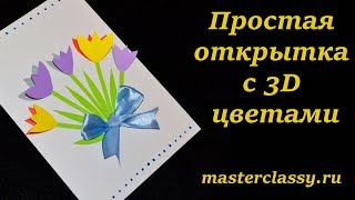 Детские поделки из бумаги. Простая открытка с 3D цветами в подарок своими руками. Видео урок