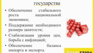 4.12.2  Функции экономической политики государства