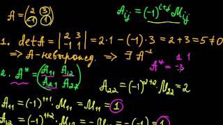 §20 Нахождение обратной матрицы к матрице второго порядка
