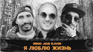 Смотреть клип Indigo, Jahn, Slavon - Я Люблю Жизнь