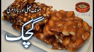Moong Phali & Badam Ki Gachak, مونگ پھلی اور بادام کی چکی Homemade Chikki (Punjabi Kitchen)