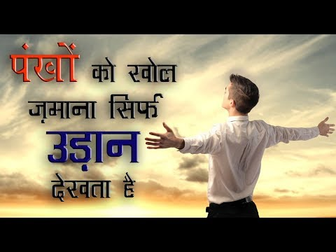 Motivational हिन्दी शायरी। Inspirational Shayari In Hindi | Hindi Motivational Video