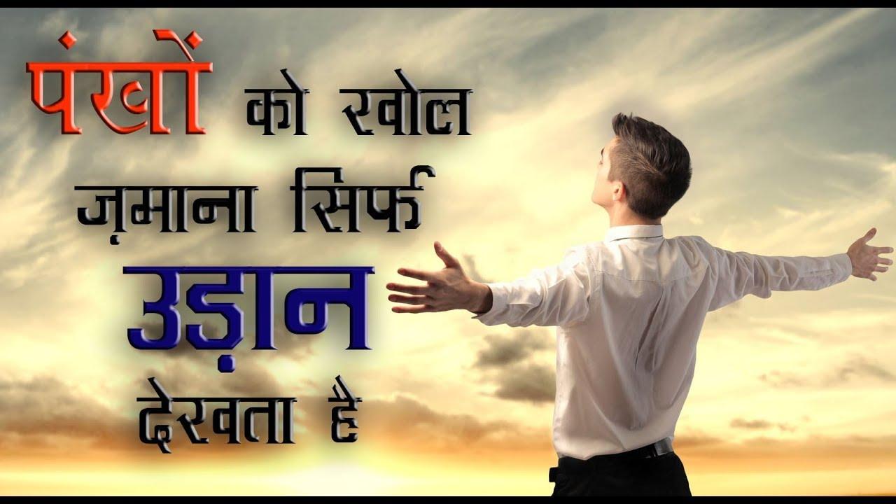 Motivational हिन्दी शायरी। Inspirational Shayari in Hindi   Hindi Motivational Video - YouTube
