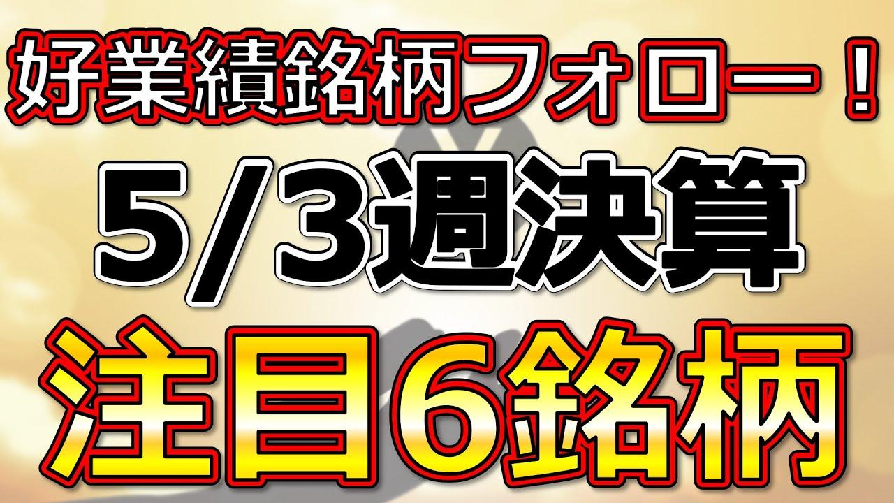 【好業績銘柄をフォロー!5/3週決算 注目6銘柄】