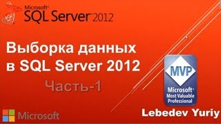 Оператор Select. Microsoft SQL Server 2012 Урок 1