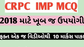 CRPC imp MCQ die police constable exam 2018 model paper