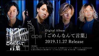 "dps - Digital Album ""ごめんなんて言葉"" [Teaser]"