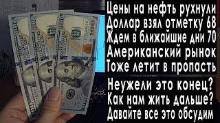Прогноз курса доллара евро и рубля: доллар по 70, падение цены на нефть, курс валюты в декабре 2018