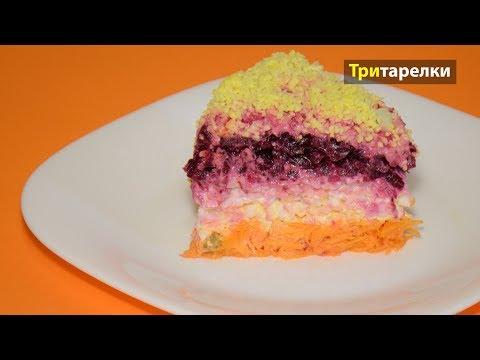 🥗 Салат Любовница - вкусный салат с 🍇 изюминкой