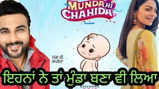 munda hi chahida shooting over||harish verma and rubina bajwa||neeru bajwa ||viral pollywood