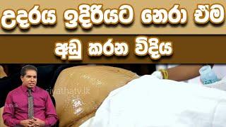 උදරය ඉදිරියට නෙරා ඒම අඩු කරන විදිය   Piyum Vila   13-02-2020   Siyatha TV Thumbnail