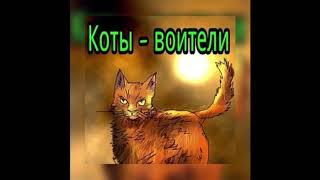 Коты- воители «Грозовое племя»