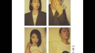 [AUDIO] [LYRIC] 아이유 (IU) - 사랑이 잘 With 오혁 ( Can