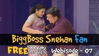 Bigg Boss Snehan Fan - Free Yaa Vudu Webisode 07 | Web Series Tamil 2017 | Y. G. Mahendra, Yuvashree