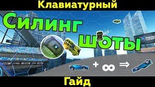 Rocket League | Удары с потолка/Сохранение прыжка (Ceiling shots/Jump reset) | Клавиатурный гайд #5