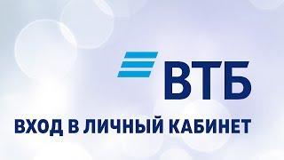 Вход в личный кабинет ВТБ (vtb.ru) онлайн на официальном сайте компании