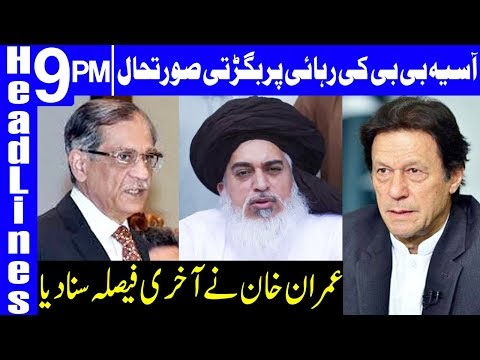 Imran Khan's Final Decision on Asia Bibi Case | Headlines & Bulletin 9 PM | 1 Nove 2018 | Dunya News