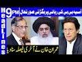 Imran Khan's Final Decision on Asia Bibi Case | Headlines & Bulletin 9 PM | 1 Nove 2018 | Dunya News