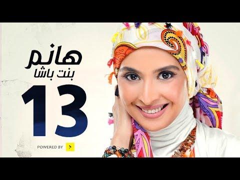 مسلسل هانم بنت باشا # بطولة حنان ترك - الحلقة الثالثة عشر - Hanm Bent Basha Series Episode 13