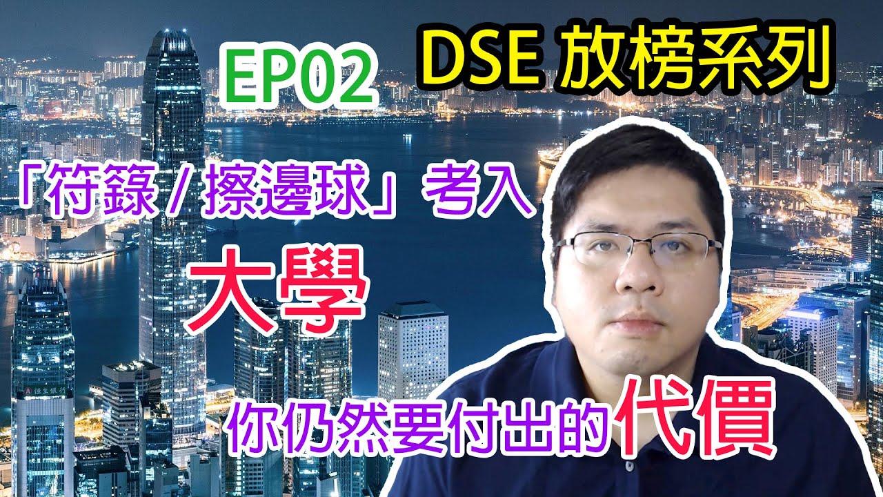 【DSE放榜系列】EP02 | 「符籙 / 擦邊球」考入大學,你仍然要付出的代價
