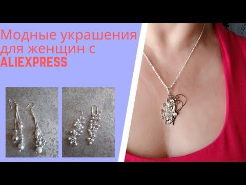 Модные украшения,серьги для женщин с AliExpress, бесплатная доставка.Мой заказ и распаковка