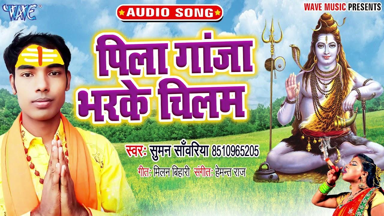पिला गांजा भर के चिलम || Pila Ganja bhar Ke Chilam || Suman Sawariya || New Bol Bam Song 2021