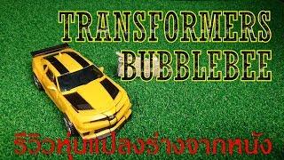 Review TRANSFORMERS BUMBLEBEE Hasbro (รีวิวหุ่นบัมเบิลบี ทรานฟอร์เมอร์ ของ Hasbro)