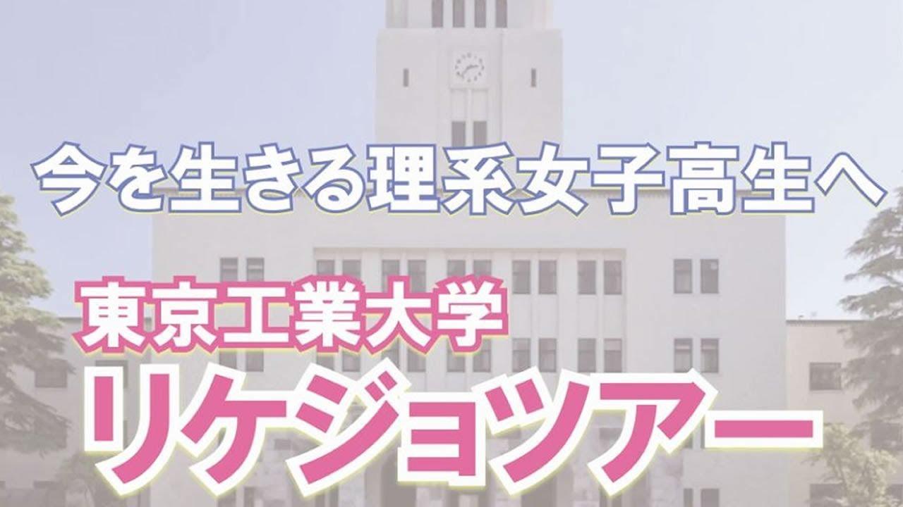 東京工業大学の理系女子ツアー