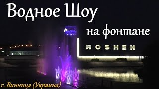Танцующий Фонтан - Зрелищное Музыкальное Шоу на Воде / Винница / Украина