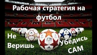 Лучшая стратегия на футбол!!!Беспроигрышная стратегия ставок на тоталы!!Проверь САМ!!!БУК В ШОКЕ