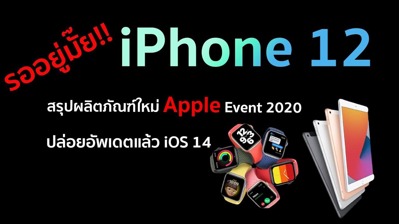 สรุปผลิตภัณฑ์ใหม่ Apple Event 2020