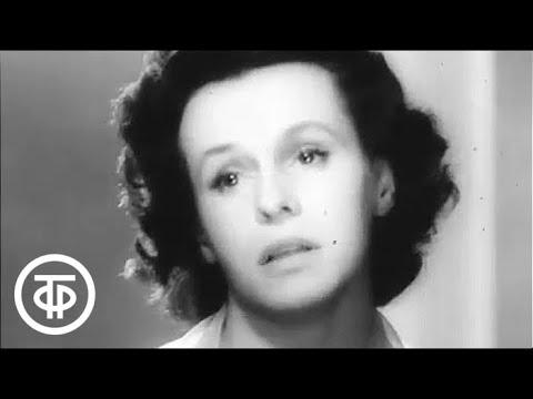 "Гелена Великанова ""Я ждала и верила"", 1960 г."