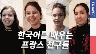 한국어를 배우는 프랑스 친구들 / French learning Korean