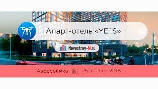 Аэротур Апарт-отель Yes (динамика строительства 25.04.2016)(Апарт-отель Yes. Подробные схемы проезда к апарт-отелю, фото со стройки, а также строительную документацию..., 2016-05-05T14:25:07.000Z)