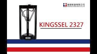 KINGSSEL2327 3D列印機自動校正  操作影片