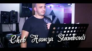 Cheb Hamza Stambouli 2019 Avec Amine la Colombe ( Choufi Lgalb Ki Sraleh )