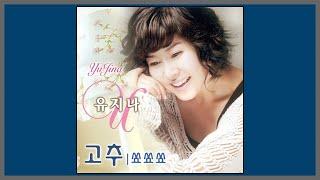 고추 - 유지나 / (2005) (가사)
