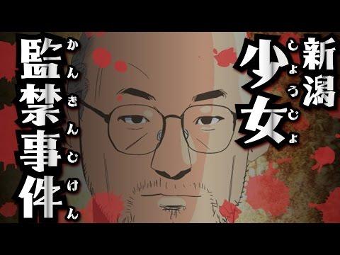 【驚愕】新潟少女監禁事件!9年2ヶ月間の空白【恐怖の事件簿】