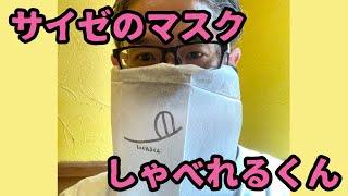 サイゼリヤの食事用マスク「しゃべれるくん」を着けてみんなで食事!