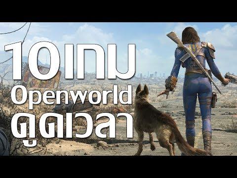 10 เกมแนว Openworld ดูดเวลา