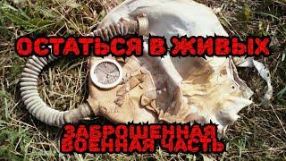 Ужасы заброшенной военной части Красноярска. Опасайся нападения. Как выбраться из этого лабиринта?
