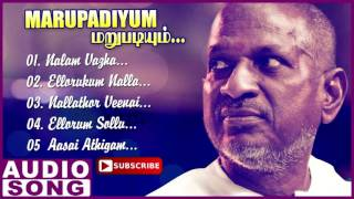 Marupadiyum Tamil Movie Songs | Audio Jukebox | Revathi | Nizhalgal Ravi | Arvind Swamy | Ilayaraja