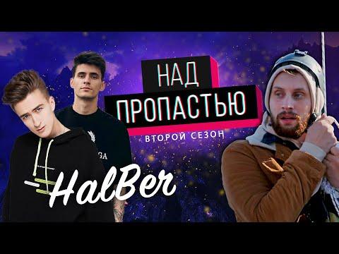 HalBer (халберы) в шаге от смерти НАД ПРОПАСТЬЮ