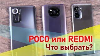 Тест сравнение POCO F3 vs X3 Pro и Redmi Note 10 Pro. Часть 1 Производительность Автономность Экран