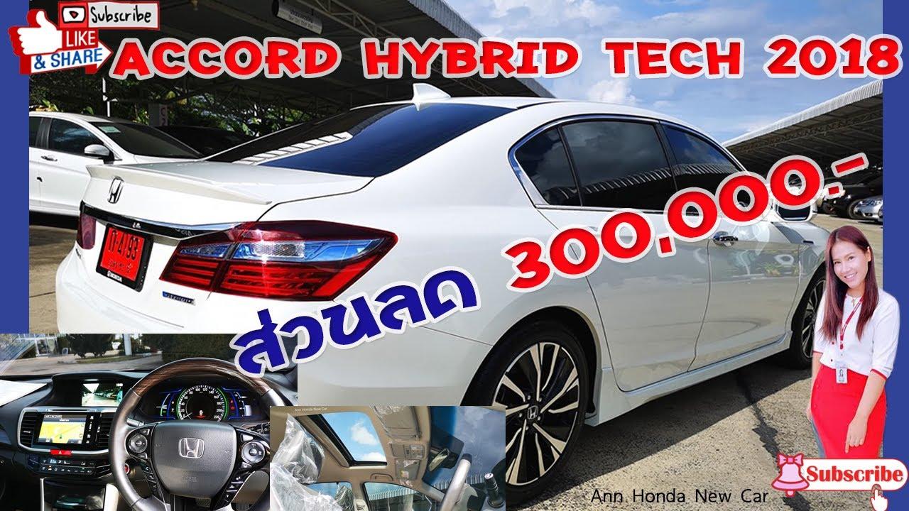ส่วนลด 300,000 บาท Accord Hybrid Tech 2018