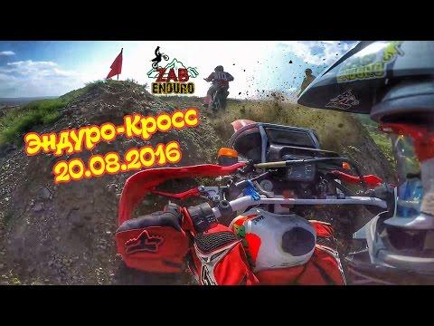 Эндуро-Кросс Золотая Лихорадка 20.08.2016. Honda XLR 250 Baja Забайкальский край