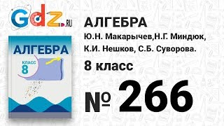 № 266- Алгебра 8 класс Макарычев