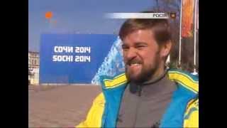 ICTV, Олимпиада в Сочи 2014, Константин Кондаков